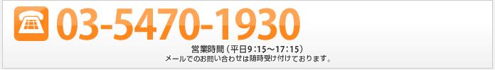 TEL:03-5470-1930 営業時間(平日9:15〜17:15)メールでのお問い合わせは随時受け付けております。